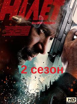 кино в hd 720 сваты 4