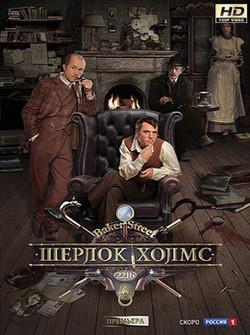 Шерлок Холмс сериал смотреть онлайн бесплатно HD 720-1080